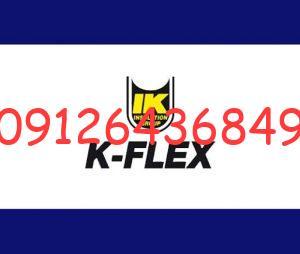 چسب عایق K-Flex